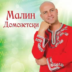 МАЛИН ДОМОЗЕТСКИ