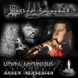 АРСЕН НЕРСЕСЯН
