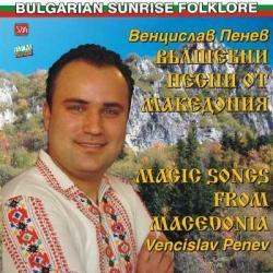 ВЕНЦИСЛАВ ПЕНЕВ